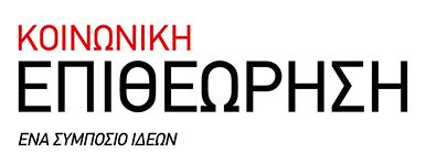 Κοινωνική Επιθεώρηση | www.koinoniki-epitheorisi.gr